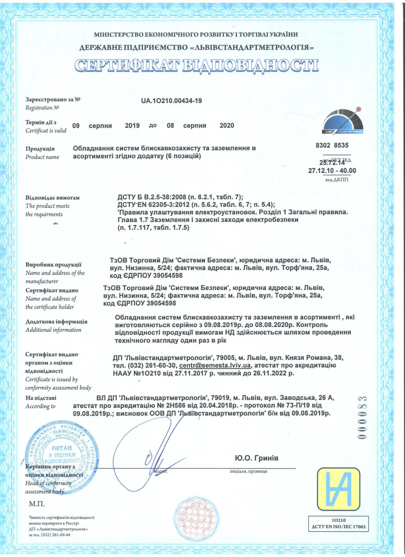 сертифікат FS 1