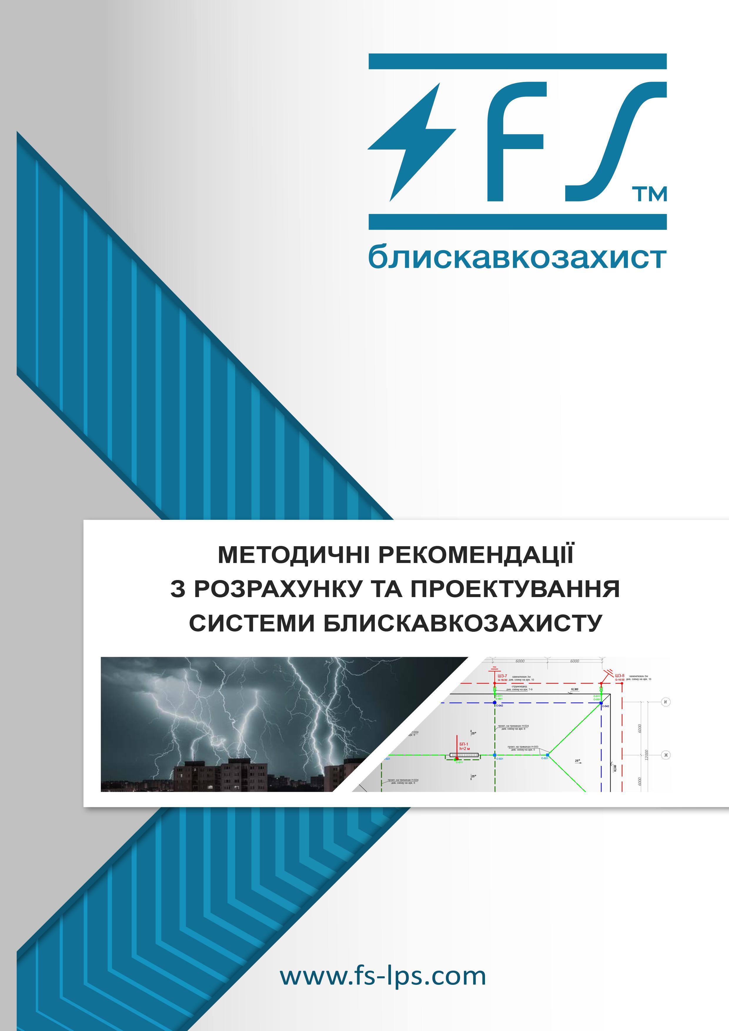 Metodychka-z-rozrahunku-LPS-FS