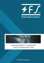 FS-Katalog-2018