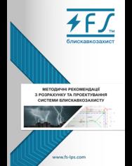Методичка з розрахунку LPS FS