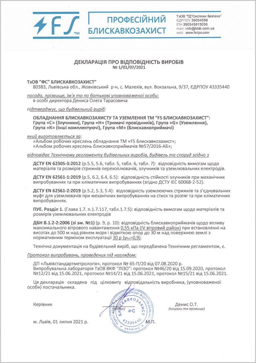 FS-декларація відповідності №01-0107