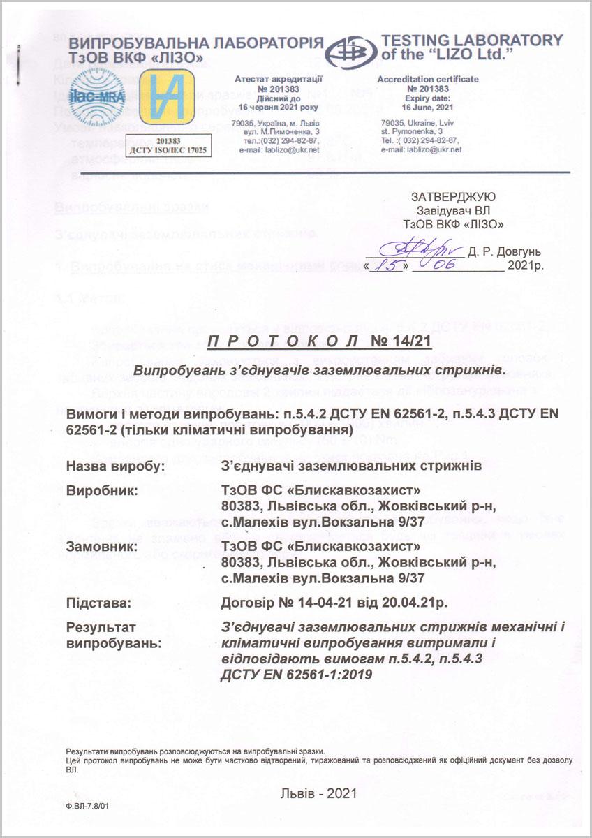 Протокол 14-21 ЛІЗО